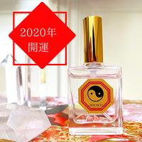 2020年を開運!オーダーメイド香水