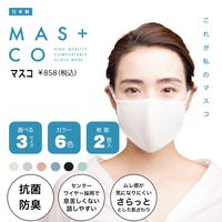 MAS+CO(マスコ)  レディースマスク2枚入り