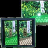 煎茶「平安」&煎茶玄米茶のご進物ギフトセット(それぞれ100g)
