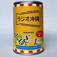 開局60周年記念 黒糖缶「くるざーたー」【1缶注文】(送料込み)