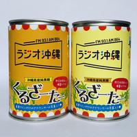開局60周年記念 黒糖缶「くるざーたー」【2缶注文】(送料込み)