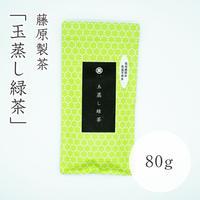 藤原製茶 玉蒸し緑茶 80g