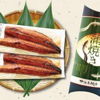 鰻屋源八郎 鰻蒲焼 130g(1尾入)