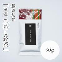 藤原製茶 厳選玉蒸し緑茶 80g