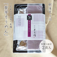 紫芋そうめん(つゆ付き/2食入)