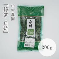 田中農園 緑茶白折 200g