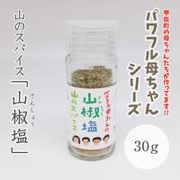 山椒塩 30g
