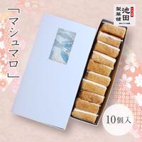 池田製菓舗 マシュマロ 10個入