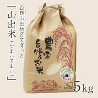 山出米(やまいでまい) 5kg