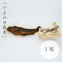 松本養魚 やまめの甘露煮 1尾