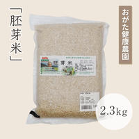 胚芽米 2.3kg