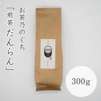 吉無田高原緑茶(お茶乃のぐち)〜だんらん〜300g