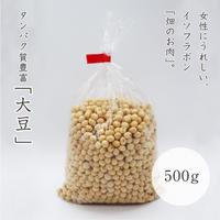 大豆 500g