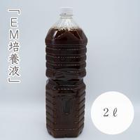 EM培養液 2ℓ
