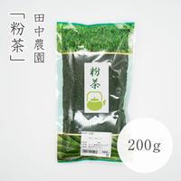田中農園 粉茶 200g