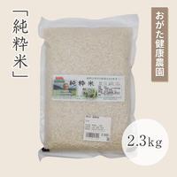 純粋米(白米) 2.3kg
