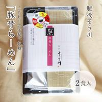 乾豚骨らーめん(スープ付/2食入)