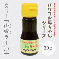 山椒ラー油 30g