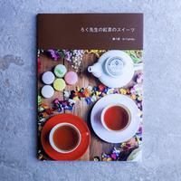 ろく先生の紅茶のスイーツ本