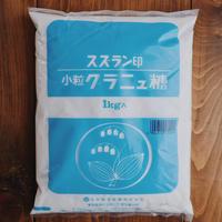 細目グラニュー糖[1kg]