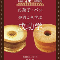 お菓子・パン 失敗から学ぶ成功学