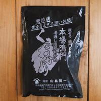 鳴門わかめ 茎わかめ[300g]