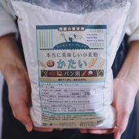 【賞味期限10/29までの為セール】本当に美味しい小麦粉[かたいパン用]