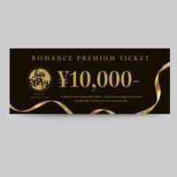 プレミアムチケット Premium Ticket