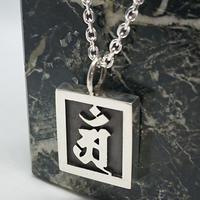 シルバー梵字ペンダント 十二支 辰・巳生まれ