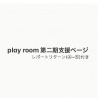 play room第二期支援ページ 【レポートリターン(④~⑥)付き】