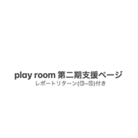 play room第二期支援ページ 【レポートリターン(⑬~⑮)付き】