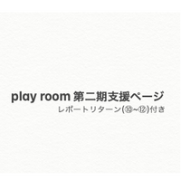 play room第二期支援ページ 【レポートリターン(⑩~⑫)付き】