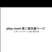 play room第二期支援ページ 【レポートリターン(⑯~⑱)付き】