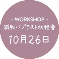 【ワークショップ】10月26日 (火) 浦和バプテスト幼稚舎