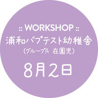【ワークショップ】8月2日 (月) グループA 浦和バプテスト幼稚舎