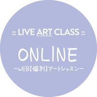 【オンライン】個別アートクラス(日本語)
