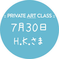 【プライベート】7月30日 Hさま プライベートレッスン