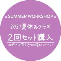 【夏休みワークショップ】お得な2回セット購入