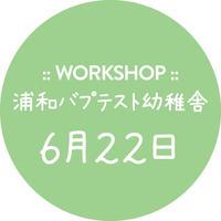 【ワークショップ】6月22日 (火) 浦和バプテスト幼稚舎