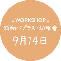 【ワークショップ】9月28日 (火) 浦和バプテスト幼稚舎(9月14日から変更)