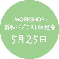 【ワークショップ】5月25日 (火) 浦和バプテスト幼稚舎