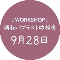 【ワークショップ】10月19日 (火) 浦和バプテスト幼稚舎(9月28日から変更)