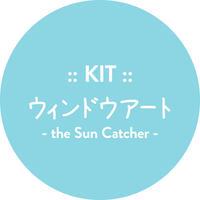 【KIT販売】ウィンドウアートフレーム ー the Sun Catcher  ー