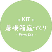 【KIT販売】 箱農場 ー Boxed Farm Zoo ー