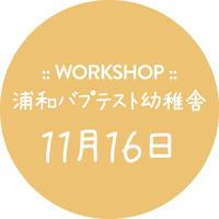 【ワークショップ】11月16日 (火) 浦和バプテスト幼稚舎