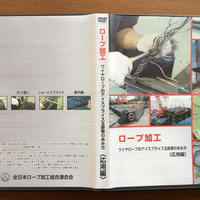 ロープ加工 DVD