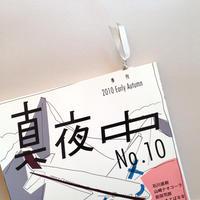 雑誌『季刊 真夜中 No.10 2010 Early Autumn 特集:トラベリング』(リトルモア)