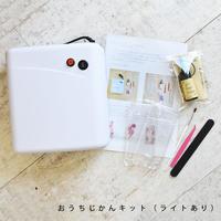 【UVランプ有り】押し花iPhoneケース「A.おうちじかんキット」ケース2個分作れます♪
