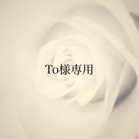 To様専用