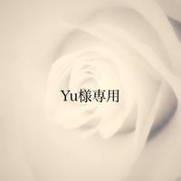 Yu様専用